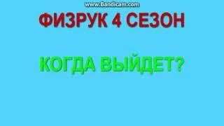 """ФИЗРУК 4 СЕЗОН """"Когда выйдет?"""""""