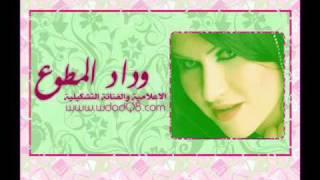 تحميل اغاني مشتاق 2011 كلمات وداد المطوع غناء حسين الاحمد MP3