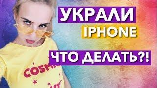 ПОДПИСЧИКИ УПРАВЛЯЮТ МОЕЙ ЖИЗНЬЮ / УКРАЛИ IPHONE