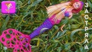 Барби русалка делает мыльные пузыри и подарила яйца киндер сюрприз ищем хвост русалки куклы барби