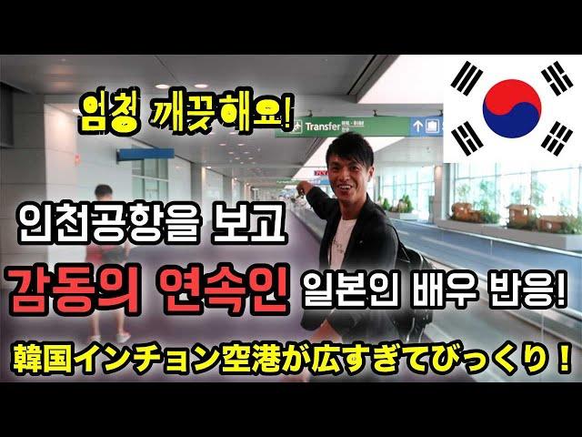 Wymowa wideo od 인천 na Koreański