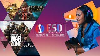 ESD世紀帝國2電競賽事轉播