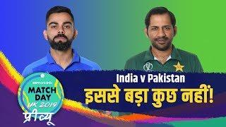 India v Pakistan | CWC 2019 का सबसे बड़ा मुकाबला, इंडिया फेवरेट लेकिन प्रेशर हैंडल करने वाला जीतेगा