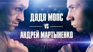 Бой: Мопс дядя Пес - Андрей Мартыненко Обзор. Победа Мопса! Прогноз прошел.