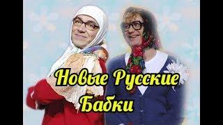 Новые Русские бабки-Сборник сумашедшего юмора.