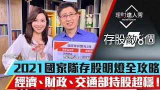 【理財達人秀】2021跟著國家隊5%存股全攻略!財政部、經濟部、交通部買什麼股票?真台灣價值存股術!