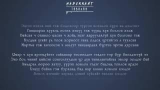 Maberrant    Tavilan
