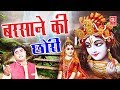 New Krishna Song 2017 | Barsane Ki Chhori | बरसाने की छोरी | Randhan Gijjar | Rathore Cassettes video download