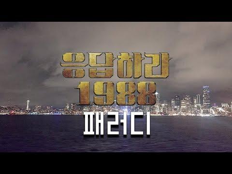 응답하라 1988 패러디 -  장난같은 진심의 고백 (Reply 1988 Parody)