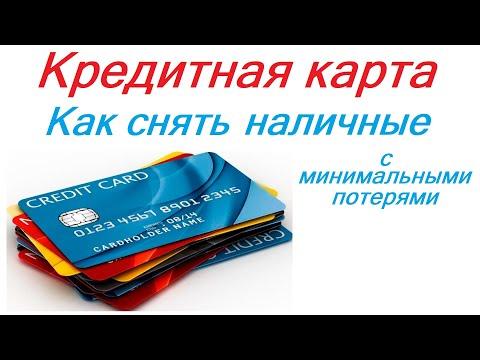 Кредитная карта. Как обналичить деньги с кредитной карты с минимальными потерями