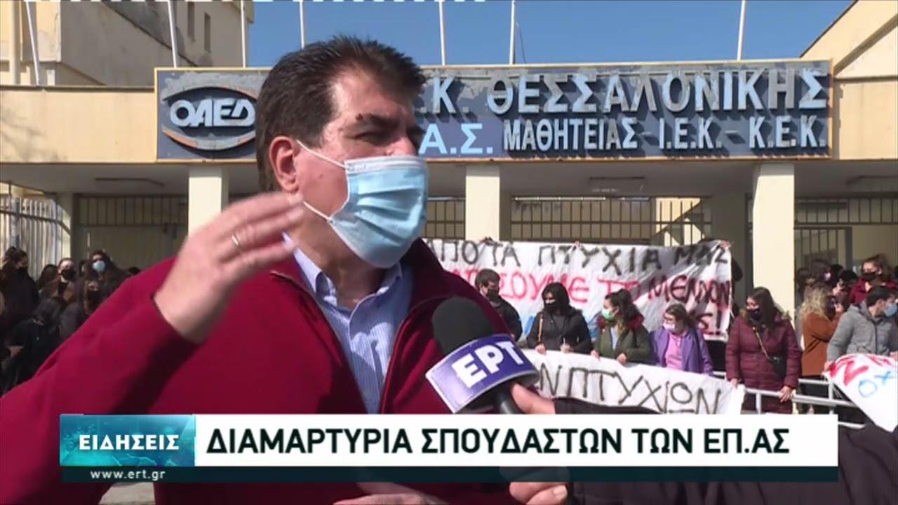 Διαμαρτυρία των σπουδαστών στις επαγγελματικές σχολές του ΟΑΕΔ | 19/03/2021 | ΕΡΤ