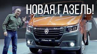 Новая ГАЗель NN на роботе и обновленный Соболь 4х4 – сюрпризы ГАЗа на Комтранс-2019!
