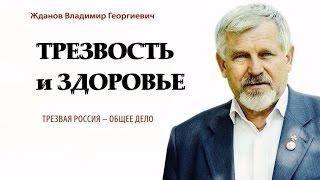 """""""О ВРЕДЕ АЛКОГОЛЯ""""...профессор Жданов"""