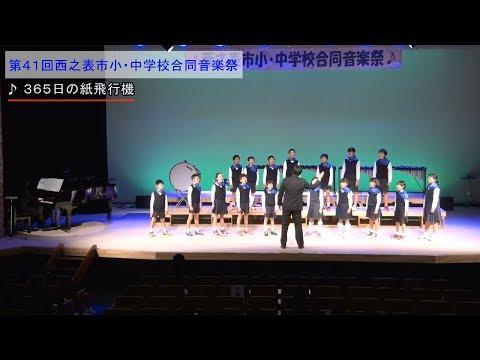 365日の紙飛行機 チキチキバンバン 古田小学校第41回西之表市小・中学校合同音楽祭での合唱・合奏
