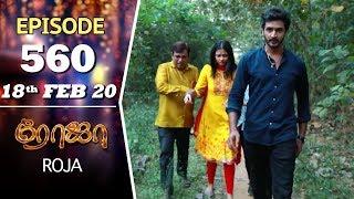 ROJA Serial | Episode 560 | 18th Feb 2020 | Priyanka | SibbuSuryan | SunTV Serial |Saregama TVShows