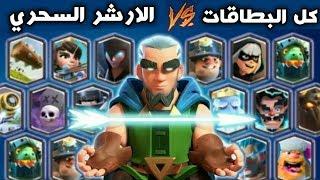 بطاقة رامي السهام السحري الجديد ضد كل البطاقات في كلاش رويال - مارح تصدق قوته رهييب !! 😱