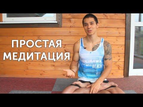 Зачем медитировать и как это делать? Просто и понятно о медитации