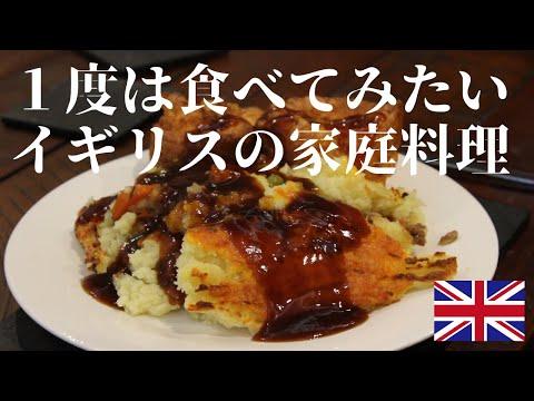 , title : '一度は食べてみたいイギリスの家庭料理 コテージパイとヨークシャープディングの作り方   本場イギリスからご紹介します   cottage pie & yorkshire pudding