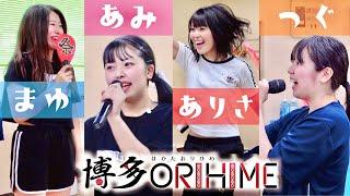 博多ORIHIME 新体制スタート!!