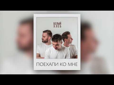 ХЛЕБ - ПОЕХАЛИ КО МНЕ (Strong Symphony prod.)