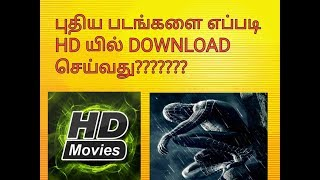 HOW TO DOWNLOAD NEW MOVIES IN HD