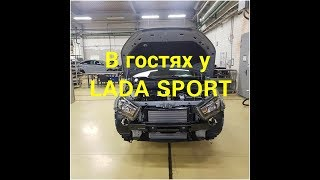 В гостях у LADA SPORT. Процесс сборки серийной Lada Vesta Sport