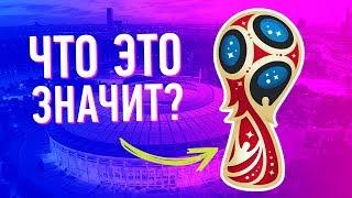 10 ФАКТОВ ПРО ЧМ-2018, КОТОРЫЕ ТЫ ОБЯЗАН ЗНАТЬ