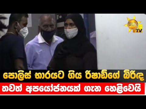MP Rishad Bathiudeen's wife and other suspects produced before JMO