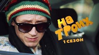 На троих: 1 сезон 15 серия | Дизель студио комедии 2016