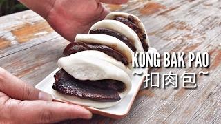 Super Easy Chinese Braised Pork Belly Buns 扣肉包 Kong Bak Bao Recipe