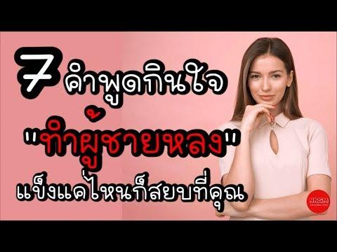 ปฏิกิริยาของผู้หญิงต่อเชื้อโรคม้า