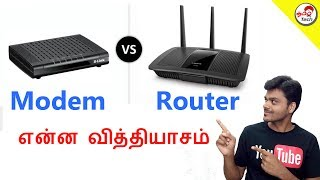 Modem Vs Router - Difference ? என்ன வித்தியாசம் ? | Tamil Tech Explained