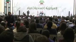 preview picture of video 'خطاب سامي الجميّل في الذكرى العاشرة لثورة 14 آذار - 13/03/2015'