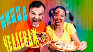 ПИЦЦА ЧЕЛЛЕНДЖ   Сумасшедшая пицца с кормом для кота, ХРЕН В ШОКОЛАДЕ, PIZZA CHALLENGE, ПАПА И ДОЧКА