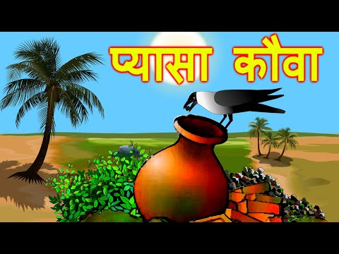 Pyasa Kauwa Hindi kahaniya for kids