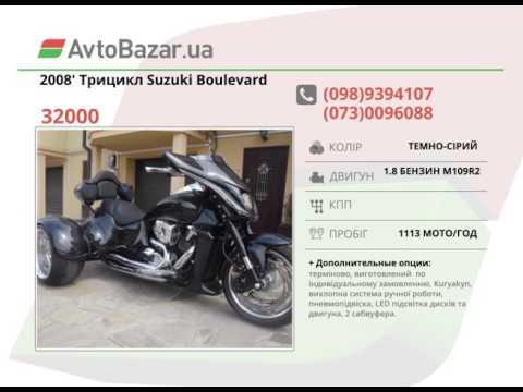 Продажа Suzuki Boulevard