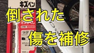 ソフト99 自転車の傷 キズペン 補修!