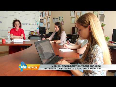 Новости Псков 11.07.2017 # Трудности диспансеризации