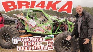 II Off-road събор Велинград  през обектива на Bri4ka