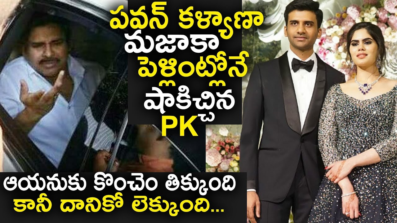 Pawan Kalyan Didn't Attend Ntv Chowdary Daughter Marriage Due to Insult