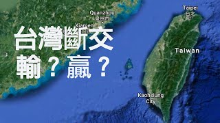 吉里巴斯 索羅門與臺灣斷交,卻帶來臺灣外交黃金機遇。獨家深度剖析(下)(20190921第44期)