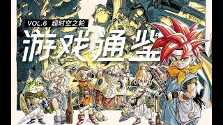 【游戏通鉴Vol.6】通读欧美人民心目中的古今第一JRPG:《超时空之钥》(Chrono Trigger)