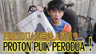 Perodua上不了賽道?Proton吐槽Perodua!Proton幫Perodua打廣告?!