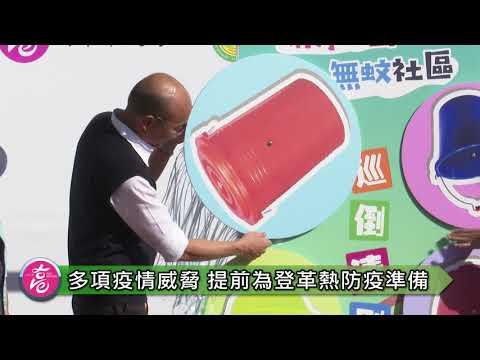 天氣熱、蚊來了 韓國瑜:防登革熱 全民總動員