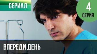 ▶️ Впереди день 4 серия - Мелодрама | Фильмы и сериалы - Русские мелодрамы