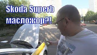 Блокировка в Яндекс такси. Пьяных не вожу. Какое масло залить в Superb?!/StasOnOff
