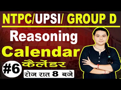 RRB NTPC, GROUP D REASONING CALENDER   BY PRIYAL MAAM || RAILWAY EXAM REASONING