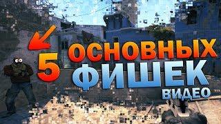 Настройки видео в CS:GO 2018. (FPS, картинка и лучшая видимость врага)