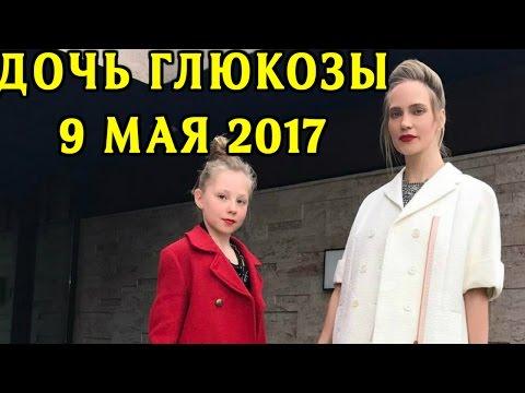 10 летняя дочь певицы Глюкозы появилась на людях с ярким макияжем опубликовано фото 9 мая 2017,
