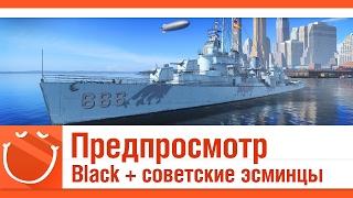 World of warships - Предпросмотр Black + советские эсминцы